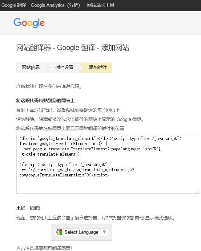 再次啟用谷歌網站翻譯Google Translate   祁勁松的博客👨 💻